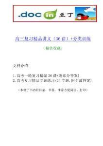 【精编】高考数学复习讲义36讲+分类训练(24练)