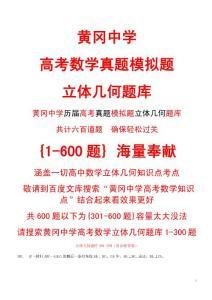 【黄冈中学】高考数学立体几何题库301-600题