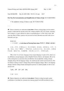 汉字的整理与简化
