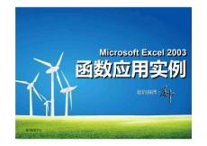 Excel函数应用实例 3