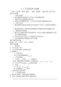 2010年广西贵港物理八年级..