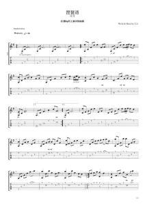 走音《琵琶语》指弹吉他谱