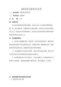 国际经济与贸易专业介绍(2)