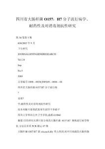 【doc】 四川省大腸桿菌O157:H7分子流行病學、耐藥性及對消毒劑抗性研究