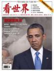 [整刊]《看世界》2013年10月1日