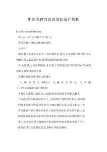 中国农村自留地法律属性探析