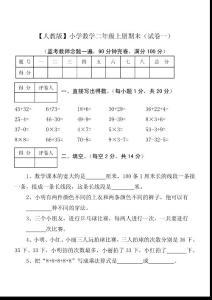 人教版小学数学二年级上册期末考试(5套试卷及答案)