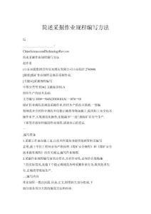 【doc】简述采掘作业规程编..