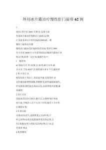 【doc】外用冰片霜治疗慢性肛门湿疹62例