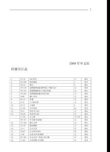 2009年中文社科期刊目錄