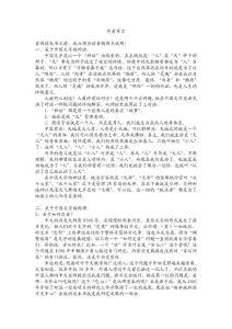 《天字》上半篇.doc - 爱我中文网