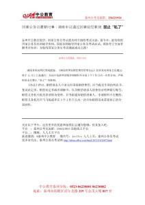 """国家公务员最新时事:湖南审议通过国家赔偿新规 禁止""""私了"""""""