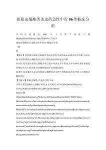 【doc】拟除虫菊酯类杀虫药急性中毒56例临床分析