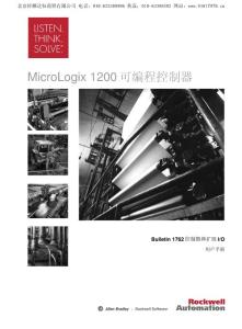 MicroLogix 1200 中文用戶手冊