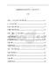 机械制造装备技术指导书