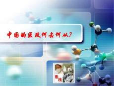 中国的医改何去何从?