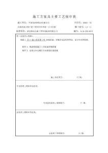 施工方案及主要工艺报审表