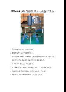 SFJ-400砂磨分散搅拌多用..