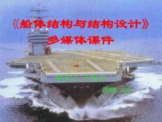 船体结构与结构设计课件