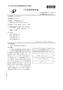 CN201310186478.3-三效合一洗衣液组合物及制备方法