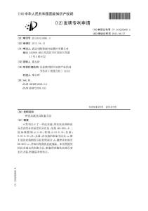 CN201310134861.4-一种洗衣液及其制备方法