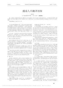 越南人名翻译初探