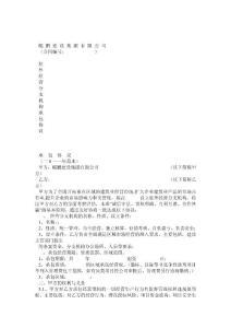 经营协议2011最新版