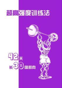 42天增长30磅的秘密超高强度训练法