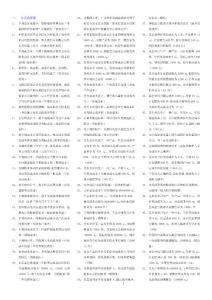 2017管理会计小抄(完整版电大小抄)-电大专科考试小抄(2017已更新)