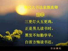 荀子_劝学__优质精品课件