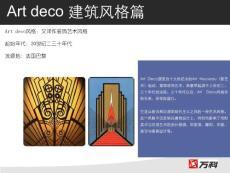 artdeco art deco 建筑风格设计资料