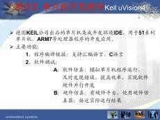 項目2  單片機開發軟件Keil uVision4