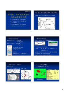 中国科技大学---生物无机化学课件6------细胞内金属离子浓度的控制与利用