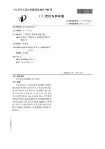 CN201310313325.0-治疗秃发、脱发的中药组合物
