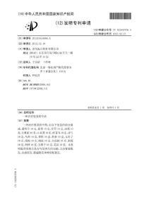 CN201210553996.X-一种治疗脱发的中药 (1)