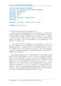 2007-2008年全球及中国混合动力车产业研究报告