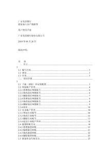 廣東發展銀行網上銀行批量錄入客戶端軟件30版用戶手冊