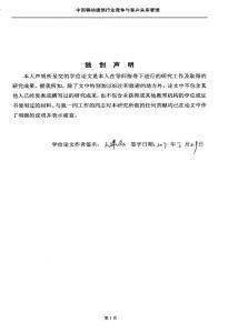 (企业管理专业论文)中国移动通信行业竞争与客户关系管理