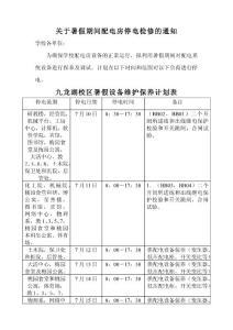 东南大学九龙湖校区寒假设备维护保养计划表