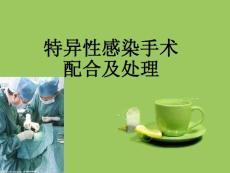 特异性感染手术后的处理