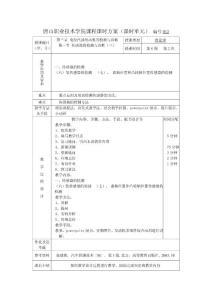 唐山职业技术学院课程课时方案(课时单元) 编号012