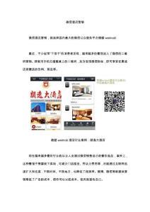 微信酒店营销