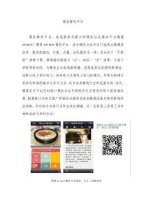 微信餐饮平台