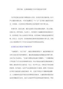 光明日报:灾难砥砺我们不屈不挠追逐中国梦