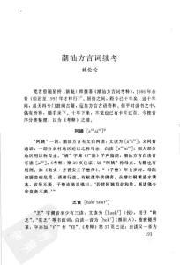 潮汕方言词续考-林伦伦