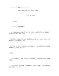 2009年商法经济法知识产权法讲义(张海峡)