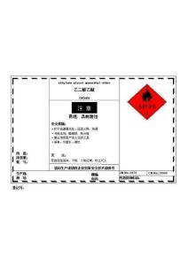 0459乙二醇乙醚(安全标签)