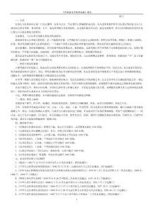 【法学课件】行政法与行政诉讼法讲义