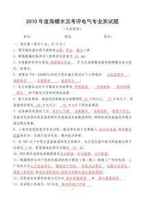 2013海螺水泥年度电气专业考评试卷(中层管理)(参考答案)