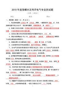 2013年海螺水泥度考評電氣專業測試題(主管、工段長)
